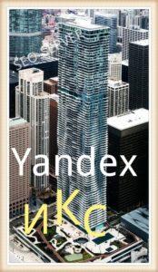 IKS -Yandex