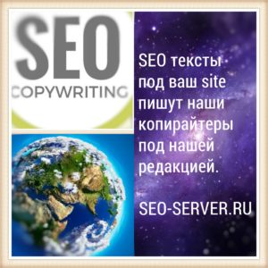 SEO_text