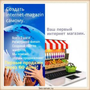 Sozdat-svoi- internet-magazin
