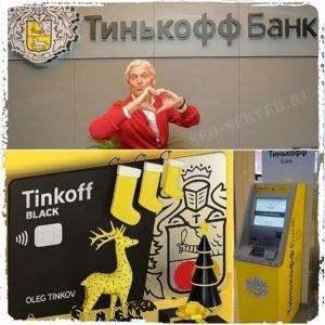 Tinkoff_Bank