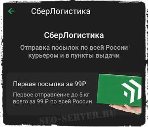 Sber-logistika