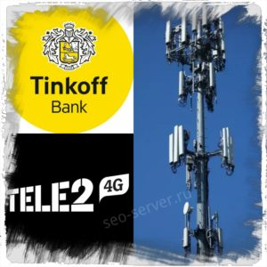 Tinkoff-mobile